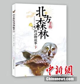 《北方森林的动物故事》发布 讲述人与动物共处故事