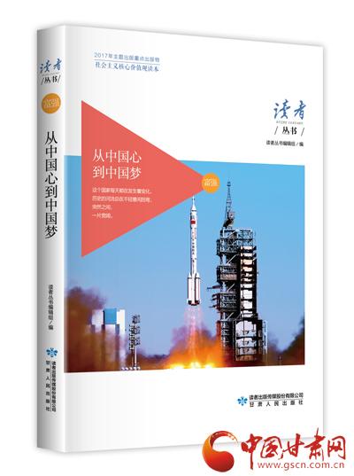 读者丛书·社会主义核心价值观读本系列《富强卷·从中国心到中国梦》(四)