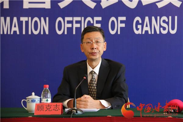 甘肃省政府新闻办副主任顾克志主持新闻发布会