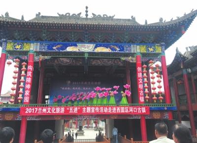"""兰州文化旅游""""五进""""活动来到河口古镇(图)"""