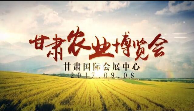 2017甘肃农业博览会【视频】