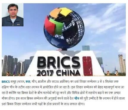 【老外谈】印度记者:金砖国家领导人厦门会晤将金砖合作机制提升到新高度