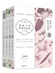 一部让孩子爱上美好的古诗词、爱上传统文化的四时节气之书