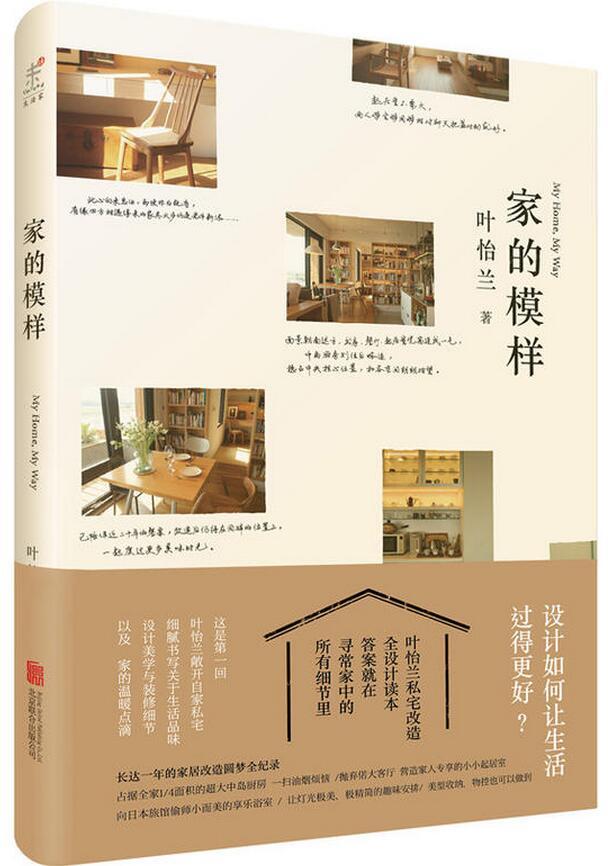 私宅改造:旧家具,新回忆
