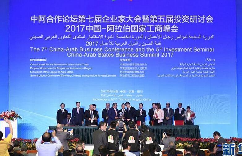 中阿合作论坛第七届企业家大会在银川举行