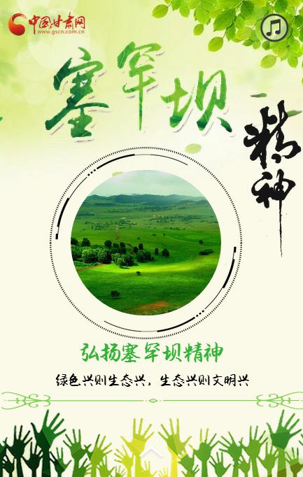H5 |弘扬塞罕坝精神,续写绿色传奇