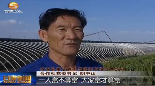 胡中山:让生态移民过上好日子