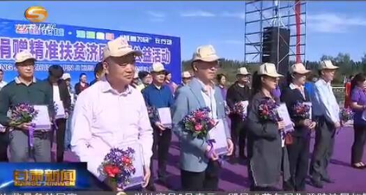 """新闻快报 金昌市举行""""大爱金昌 情暖花城""""慈善募捐活动"""