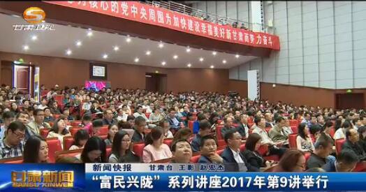 """新闻快报 """"富民兴陇""""系列讲座2017年第9讲举行"""