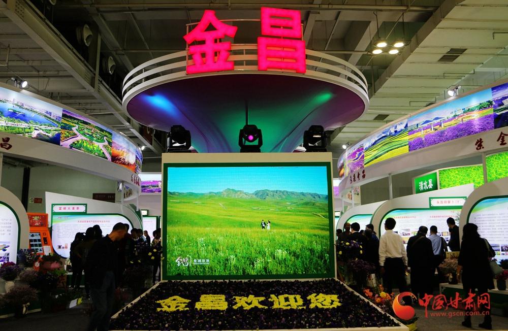 2017甘肃农业博览会——金昌馆(组图)