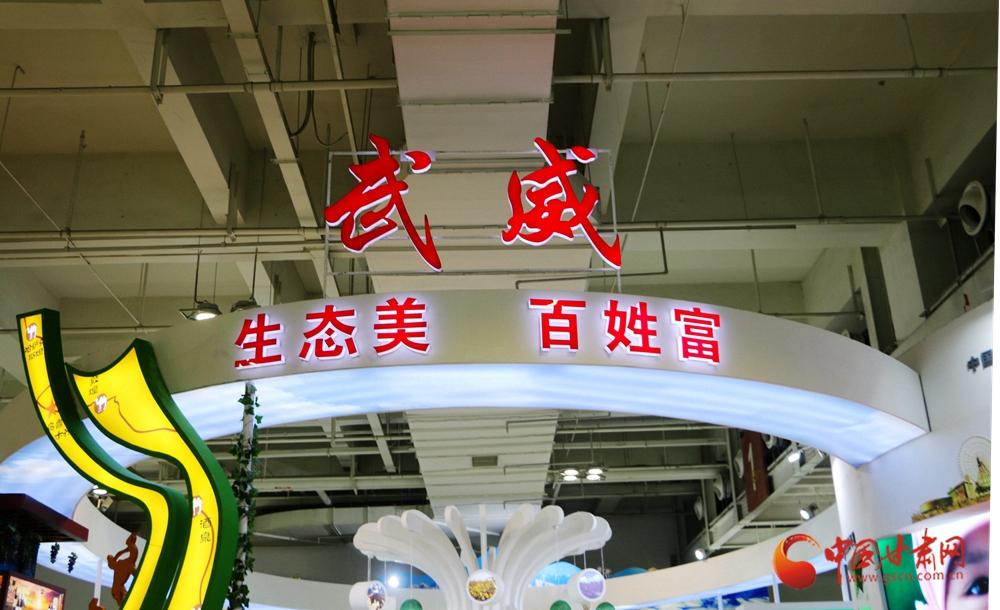 2017甘肃农业博览会——武威馆(组图)