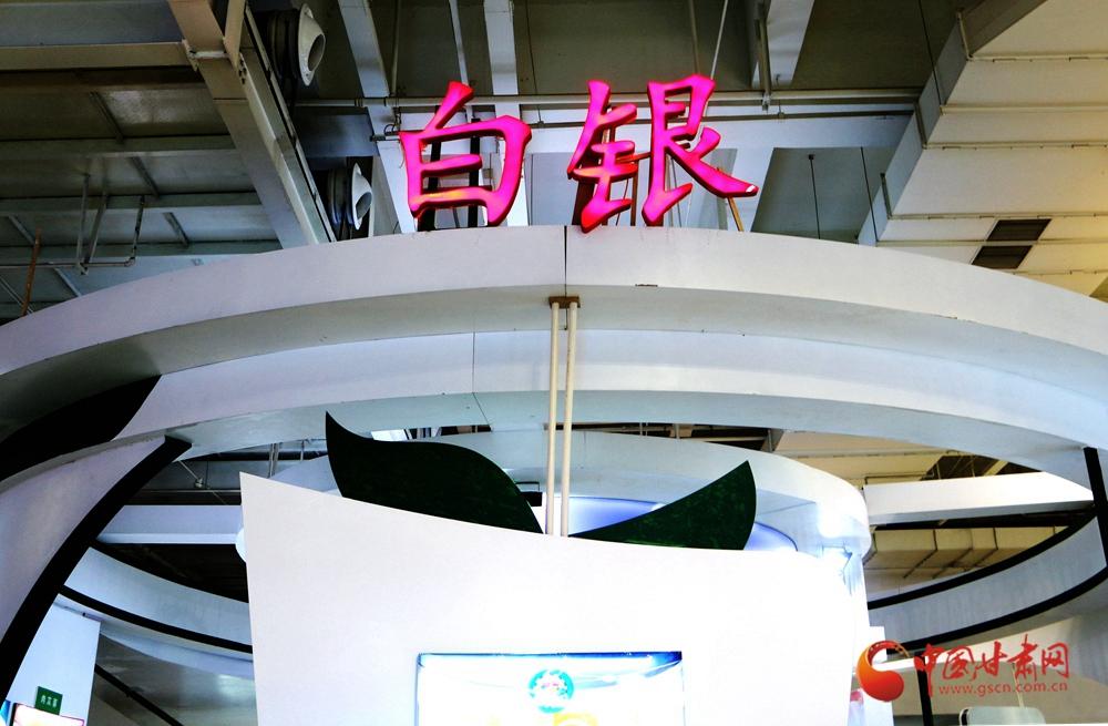2017甘肃农业博览会——白银馆(组图)