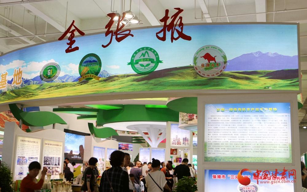 2017甘肃农业博览会——张掖馆(组图)