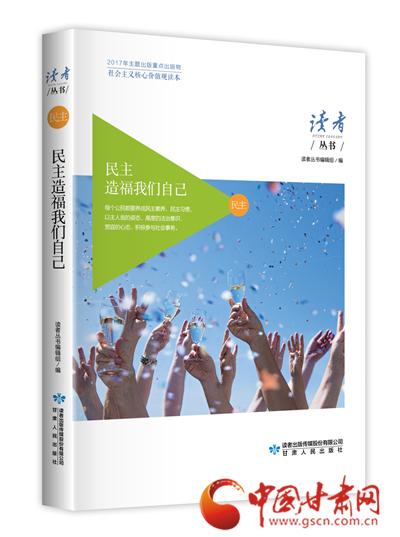 读者丛书·社会主义核心价值观读本系列《民主卷·民主造福我们自己》(二)