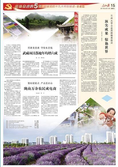 招商变选商 守住生态线 武威项目落地年均增六成(陇原风采)