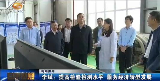 时政要闻·李斌:提高检验检测水平 服务经济转型发展