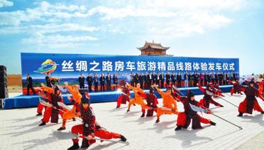 打造房车旅游甘肃品牌——丝绸之路(嘉峪关)国际房车博览会回顾与展望