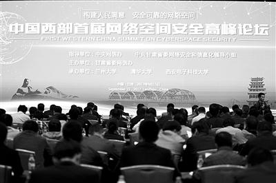 """""""中国西部首届网络空间安全高峰论坛""""在兰举行——院士、专家、学者共论网络安全"""