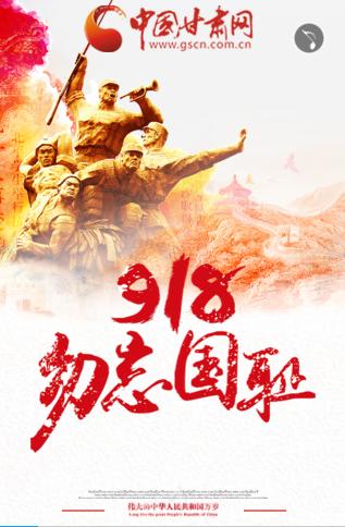 H5 |9.18事变纪念牢记历史勿忘国耻