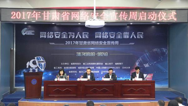 2017年甘肃省网络安全宣传周今日启动(图)