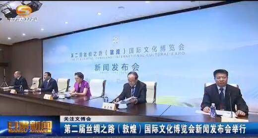 第二届丝绸之路(敦煌)国际88pt88客户端下载博览会新闻发布会举行