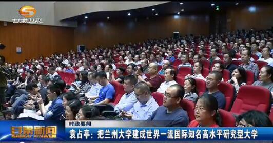 时政要闻·袁占亭:把兰州大学建成世界一流国际知名高水平研究型大学