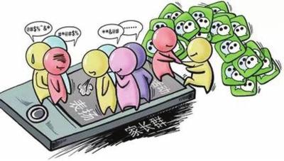 """兰州城关区一小学qq群被""""辛苦了""""刷屏 学生作业反看不到"""