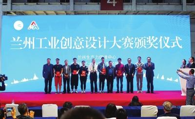 兰州工业创意设计大赛颁奖仪式9月18日在甘肃国际会展中心举行