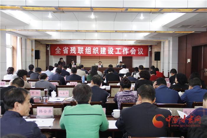 甘肃省残联组织建设工作会议今日召开(图)
