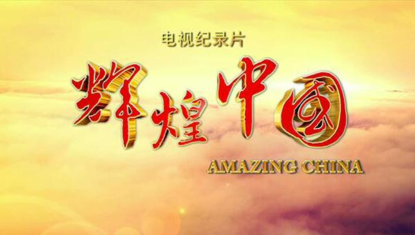 《辉煌中国》之《圆梦工程》