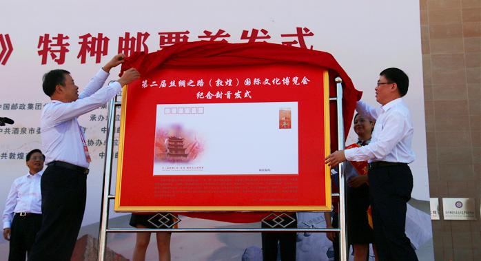 《张骞》特种邮票在敦煌首发 弘扬丝路精神(图)