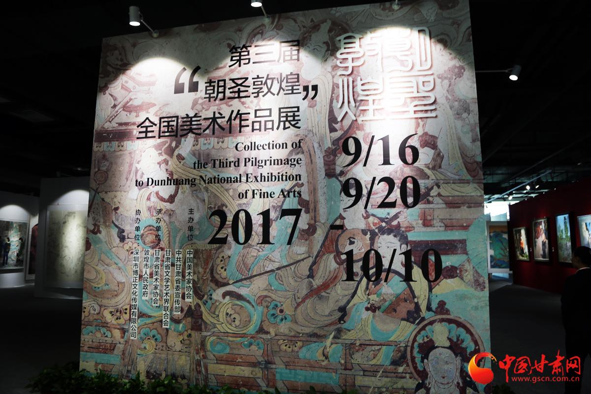 聚焦第二届敦煌文博会 | 朝圣敦煌·全国美术作品展开展
