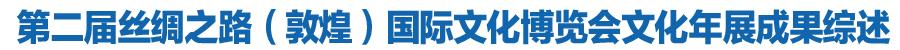 第二届丝绸之路(敦煌)国际文化博览会文化年展成果综述