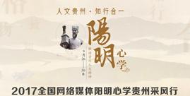 2017全国网络媒体阳明心学贵州采风行