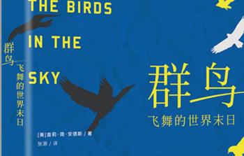 《群鸟飞舞的世界末日》:缘何能够夺得星云奖最佳长篇小说?