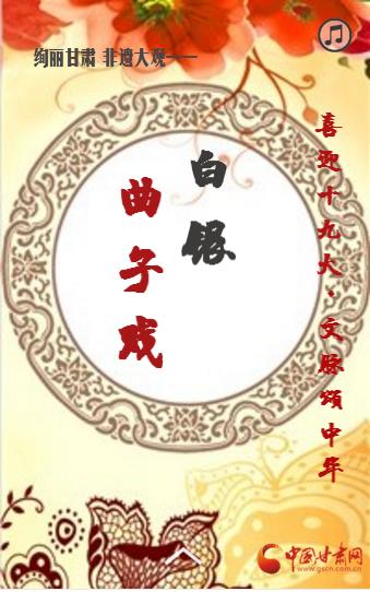 H5|【喜迎十九大·文脉颂中华】绚丽甘肃 非遗大观——白银曲子戏