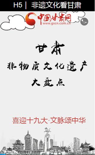 H5| 非遗文化看甘肃