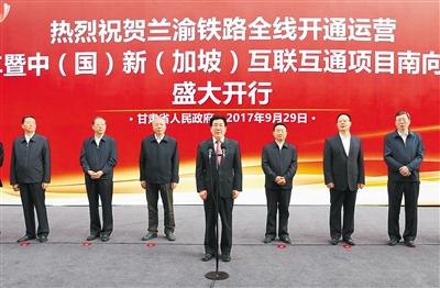 兰渝铁路全线开通运营 林铎唐仁健赵国堂孙伟等出席开通仪式