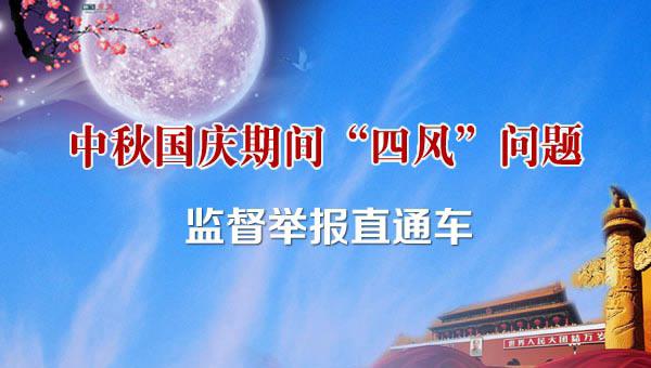 甘肃:开通中秋国庆期间