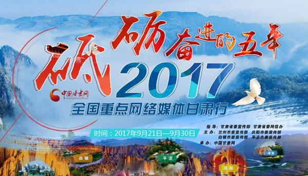 H5|砥砺奋进的五年 2017全国重点网络媒体甘肃行