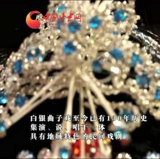 【喜迎十九大·文脉颂中华】白银曲子戏