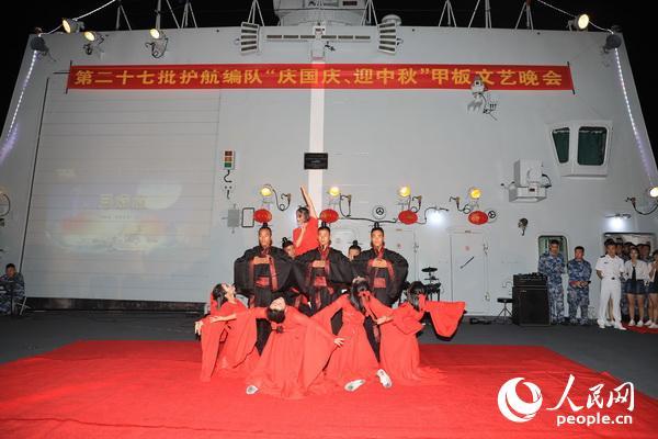 海军第27批护航编队举行甲板文艺晚会迎国庆中秋节