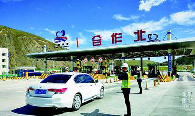 甘肃甘南:高速公路合作北收费站增加上岗人员