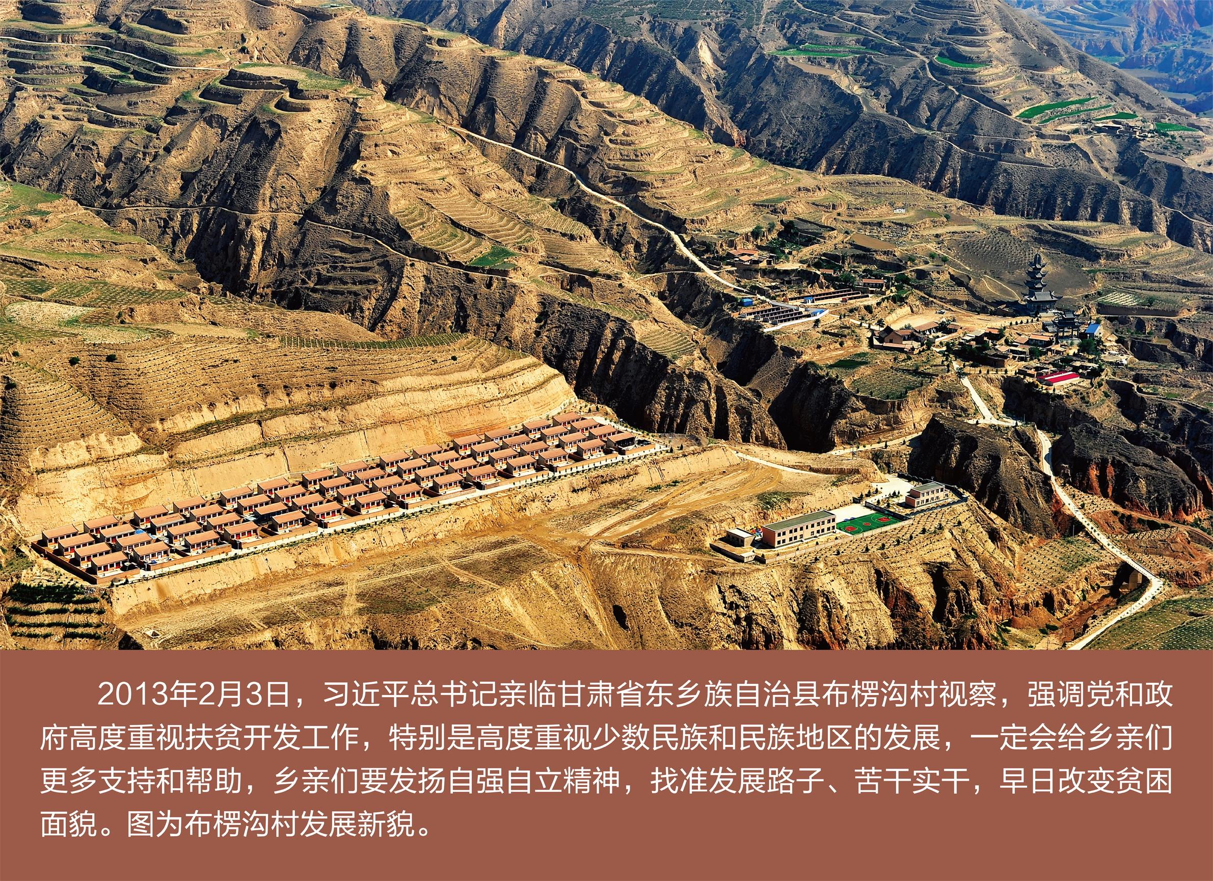 【砥砺奋进的五年】通水通路、整村脱贫:甘肃东乡布楞沟村的扶贫巨变