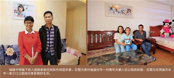 【砥砺奋进的五年】广厦万间惠民生——甘肃省全力改善城镇困难家庭住房条件