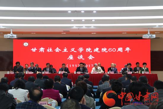 甘肃社会主义学院建院60周年座谈会召开 马廷礼出席并讲话(图)