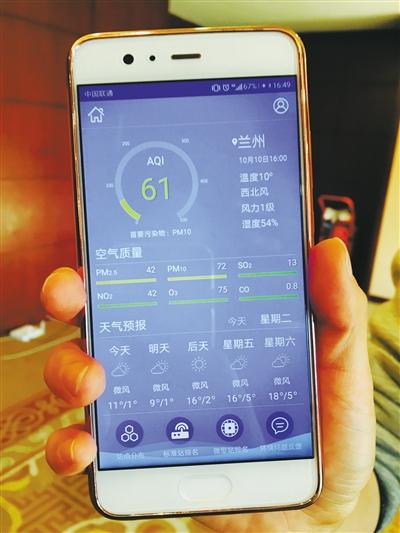 兰州城市大气环境网格化监测APP上线 市民可通过553个监测点位实时查看空气质量