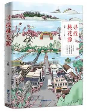 """《寻找桃花源》:""""80一代""""眼中百年的中国"""