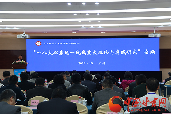 """甘肃社会主义学院举办""""十八大以来统一战线重大理论与实践研究""""论坛(图)"""