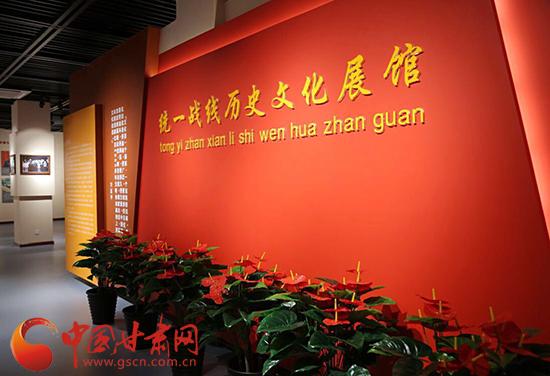 统一战线历史文化展馆在甘肃社会主义学院开馆(组图)